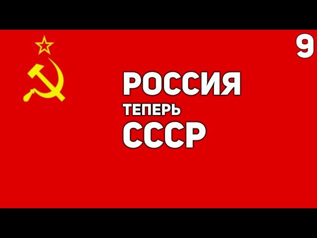 Europa Universalis IV ETRus - РОССИЯ теперь СССР - №9