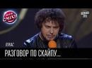 Лукас - Разговор по скайпу с родственником из России | Лига смеха, прикольное видео