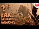 Far Cry: Primal Баги, Приколы, Фейлы