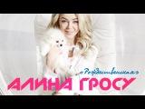 ПРЕМЬЕРА ПЕСНИ! Алина Гросу - Рождественская