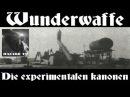 Wunderwaffe Die experimentalen Kanonen / Чудо-оружие Экспериментальные пушки