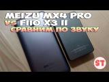 Meizu MX4 Pro vs FiiO X3 II, сравним по звуку плеер и смартфон