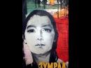 Зумрад 1961 Таджик фильм