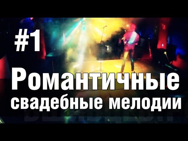 Свадебный музыкант Алексей Вшивцев, Киров-Вятка Медленные мелодии на танец молодых