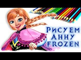 КАК НАРИСОВАТЬ АННУ ИЗ ХОЛОДНОЕ СЕРДЦЕ. How to draw Anna from FROZEN