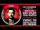 Стас Старовойтов StandUp