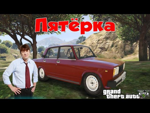 GTA 5 Mods: Пятёрка Гены Букина (VAZ-2105)