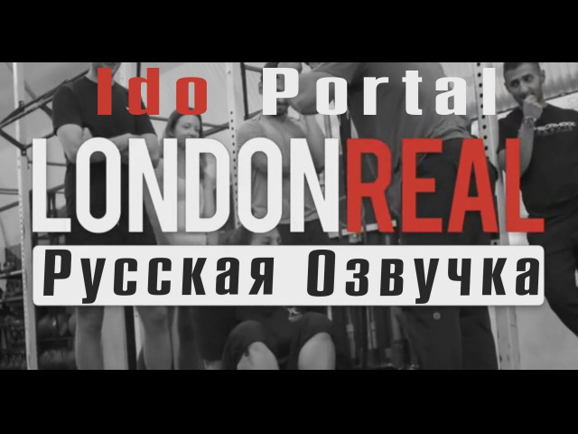 Ido Portal Moves London Real (Русская озвучка от M.R. Gril) ido portal moves london real (heccrfz jpdexrf jn m.r. gril)