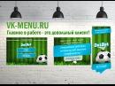 Правильное оформление группы ВКонтакте