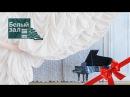 Ведущие мировые артисты поздравляют Белый зал СПбПУ Петра Великого с юбилеем