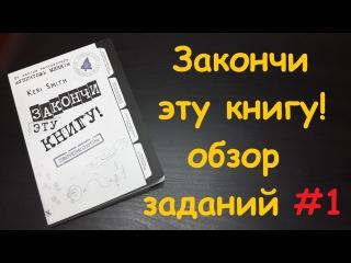 Закончи эту книгу! обзор заданий #1 Finish this book! FTB #1