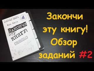 Закончи эту книгу! обзор заданий #2 Finish this book! FTB #2