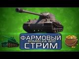 РОЗЫГРЫШ ГОЛДЫ. Дневной Фарм-Стрим! Бомбилка WOT, зрители и World Of Tanks!