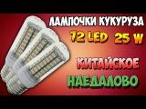 Светодиодные лампочки кукуруза 25 w 72 led.
