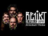 Запрашэнне на прэзентацыю новага альбому Re1ikt