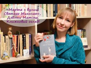"""Booktube в Україні. Довгий список """"Книги року ВВС"""". Мої враження про книгу Дзвінки Матіяш."""