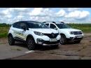 Renault Kaptur и Duster