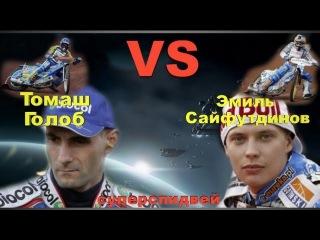 Голоб против Сайфутдинова.Италия.