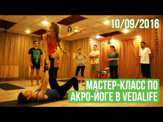 Акро-йога в VEDALIFE. День 1   10 сентября 2016 Харьков