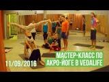 Акро-йога в VEDALIFE. День 2 | 11 сентября 2016 Харьков