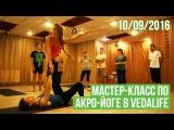 Акро-йога в VEDALIFE. День 1 | 10 сентября 2016 Харьков