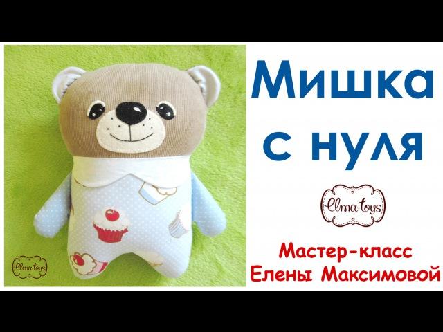 Мишка-подушка с нуля. Строим выкройку. Шьем игрушку своими руками.