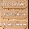 НеваГлавСтрой | Ремонт квартир в СПБ