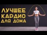 имбирь для похудения! Лучшая кардио тренировка для дома Workout Будь в форме
