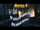 Прохождение игры Гарри Поттер и дары смерти часть 2 Миссия 4 Взрыв моста. Великны
