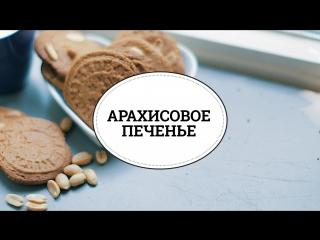 Печенье с арахисовым маслом [sweet & flour]