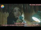 «Горькая Любовь». 1-ый анонс ко 3-ей серии с русс. суб.