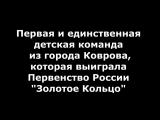 Ролик Dream Team (Ковров), Победители Первенства России