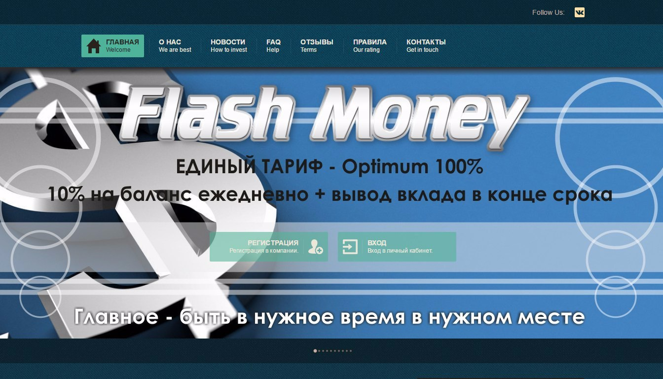 Flash Money