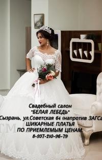 Свадебные  в сызрани цены