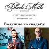 Ведущие на свадьбу спб | Black Milk Event
