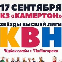 Звёзды Высшей лиги КВН в Пятигорске