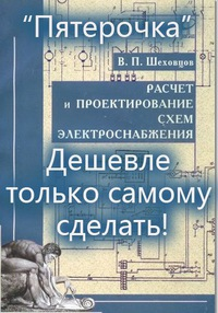 Электроснабжение Шеховцов Курсовые Дипломы ВКонтакте Электроснабжение Шеховцов Курсовые Дипломы
