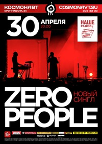 ZERO PEOPLE * 30.04 * КОСМОНАВТ * СПб
