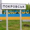 Типичный Покровск (Красноармейск)