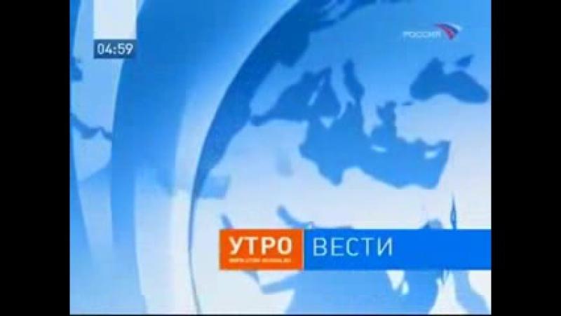 Заставка программы Утро Вести (Россия, 2007-2009)