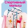 Спортивный Малыш - детские спортивные комплексы