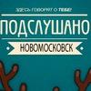 Подслушано Новомосковск, УКРАИНА