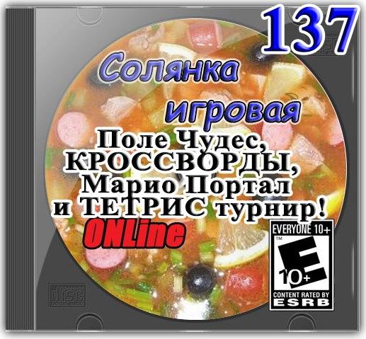 ������ 132 ���� �����, CS1.6, Mari0 � �������� (����������!)
