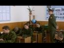 Кремлёвские курсанты 1 сезон 17 серия (СТС 2009)