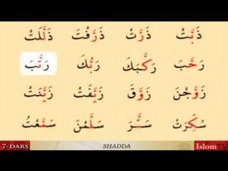 dars -Men ham Quron oqiyman- (Shadda) - YouTube