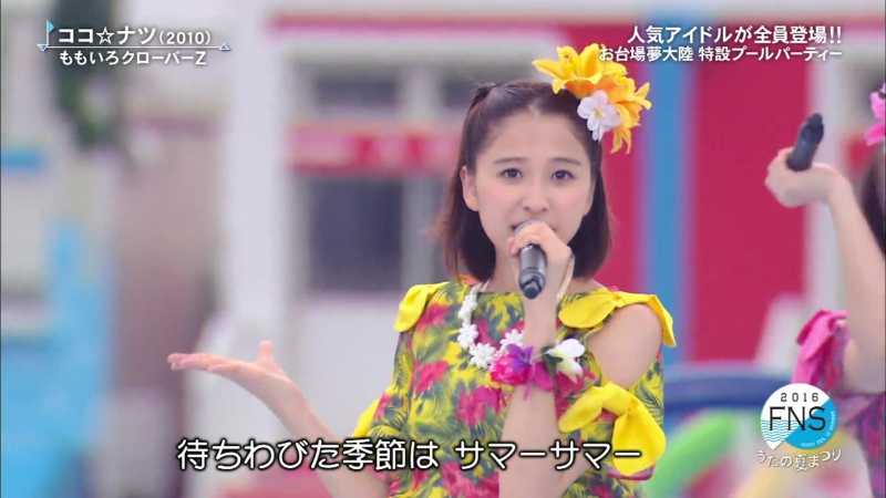 Momoiro Clover Z - Coco☆Natsu [FNS Uta no Natsu Matsuri 2016-07-18]