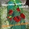 """Авторский войлок  """"Шерстяная палитра"""" (voilok33)"""