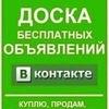 Доска Объявлений Донецк ДНР