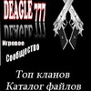 DEAGLE 777 | Клан  - Игровое  Сообщество