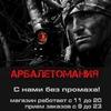 Магазин Арбалетов, Луков и Ножей  Арбалетомания